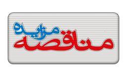 مناقصه مزایده فیبر نوری مخابرات شبکه برق مشهد فرانیر faranir.com